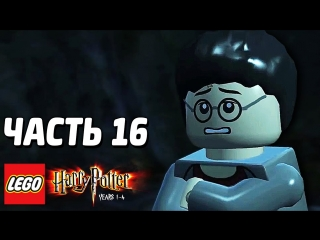 [Qewbite] LEGO Harry Potter: Years 1-4 Прохождение - Часть 16 - СИРИУС БЛЭК