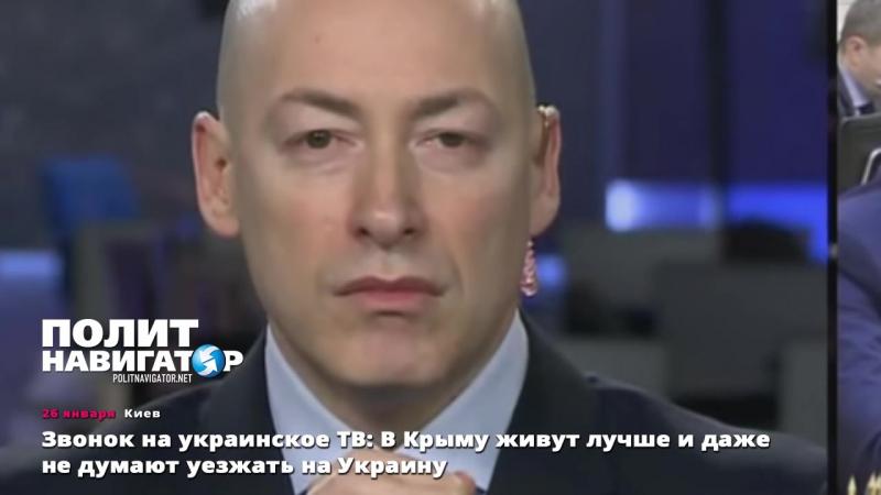 Звонок на украинское ТВ ( в Крыму живут лучше и даже не думают уезжать на Украину )