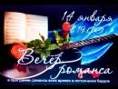 Музыкальный вечер романса