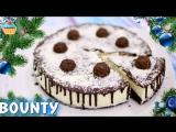 Десерты  •  ТОРТ БАУНТИ к Новогоднему столу - ну, оОчень вкусный!