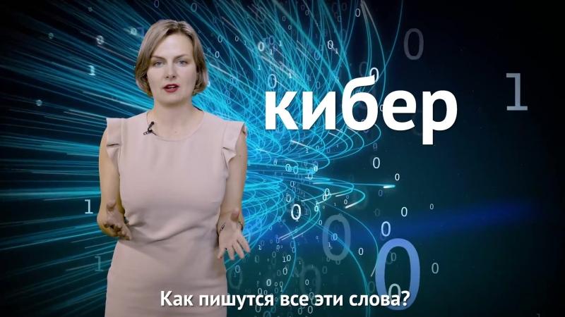 Кибер - слитно или через дефис?
