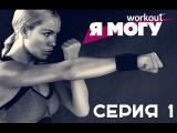 Workout • Как похудеть за 2 месяца? [Фитнес реалити-шоу