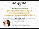 Объединяйся или вымирай Евгения Тимонова в проекте Зануда