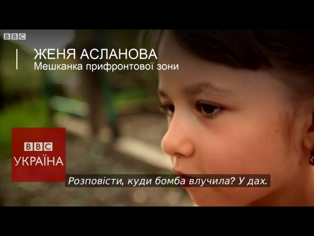 Війна на Сході: діти, що бачили смерть