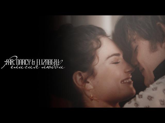 Mr. Darcy Elizabeth || Религия любви [PPZ]