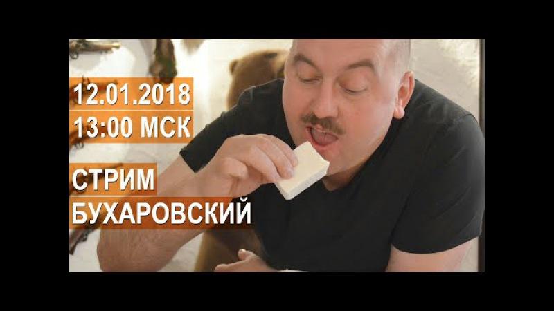 Стрим с Бухаровским. Ответы зрителям 12.01.2018 в 1300мск