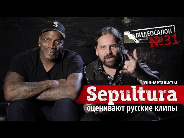 SEPULTURA смотрят русские клипы (Видеосалон №31) — озвучил «Кураж-Бамбей»