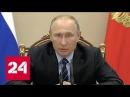 Путин люди ждут от новых губернаторов изменений к лучшему - Россия 24