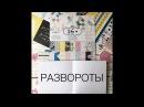 Один Проект Про Любовь - Развороты с Евгенией Захаровой