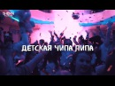 Swanky Tunes The Parakit ft хор Великан Чипа Липа Chipa Lipa