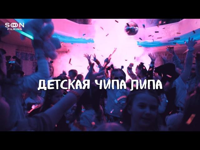 Swanky Tunes The Parakit ft. хор Великан - Чипа-Липа (Chipa-Lipa)