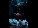 AsTraLL 4 фильм ужасов Астрал 4 Последний ключ (2018)новинка