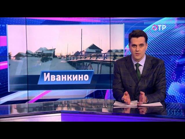 Малые города России: Иванкино - Умирающая родина селькупов