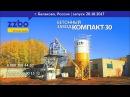 Запуск бетонного завода КОМПАКТ 30 г Балаково 20 10 2017