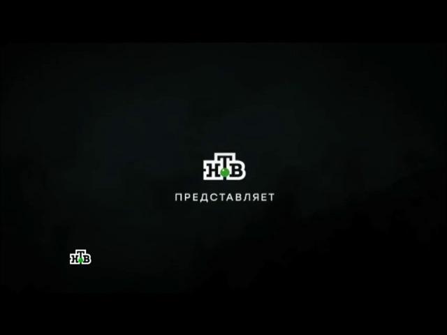 Заставка. НТВ представляет (НТВ, 2017-н.в.)