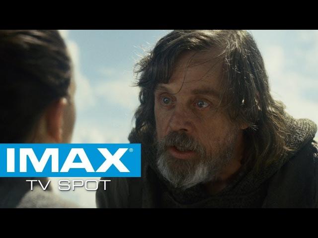 «Звёздные Войны: Последние джедаи» (ТВ-спот)
