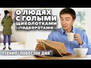 Константин Кадавр | О тех кто ходит с голыми щиколотками (подворотами) (чтение повесток дня)