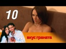 Вкус граната. 10 серия. Мелодрама (2011) @ Русские сериалы
