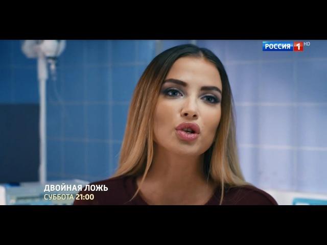 Двойная ложь 1 2 3 4 серия смотреть онлайн сериал 2018 анонс премьера фильм мелодрама