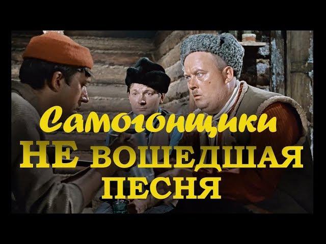 Е.Моргунов, Ю.Никулин, Г.Вицин. Песня самогонщиков (не вошедшая версия) / Самогонщики, 1961
