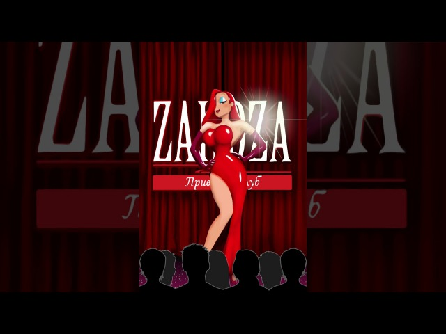 Рекламное интро для приват-клуба Zanoza от Ромы Кита