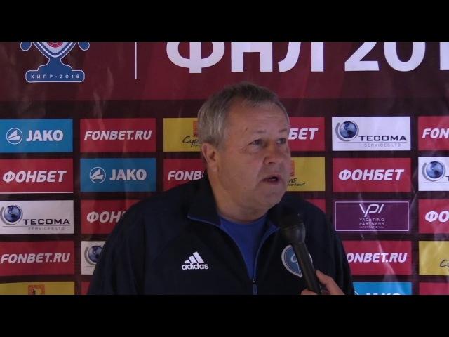 Главный тренер «Факела» Павел Гусев после матча с «Казанкой»