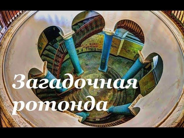 Мистические места СПб Ротонда на Гороховой