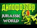 Лего Дилофозавр Динозавры лего игрушка Мир Юрского Периода лего обзор для детей...