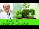 💎 Рецепт Овощного Коктейля Доктор Майкл Грегер