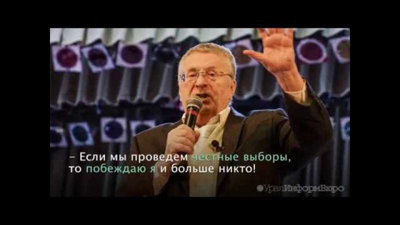 Екатеринбургские тезисы Жириновского