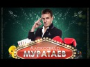 Александр Муратаев о дорогой магии, стремлении удивить, и как фокусы почти спасл...