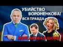 Защита Трещёва. Вся правда о убийстве Вороненкова Максакова в шоке!