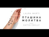 Laura Marti feat. Katya Chilly - Пташина Молитва (official music video) ПРЕМ'РА