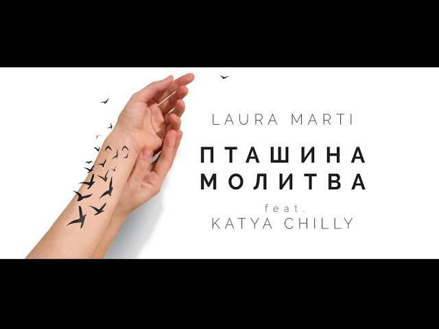 Laura Marti feat. Katya Chilly - Пташина Молитва