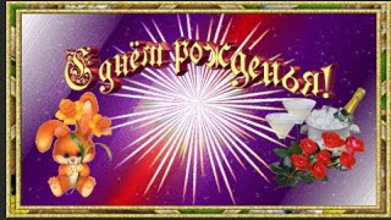 С Днём рождения мой друг Красивая музыкальная открытка поздравление для друга.