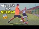 ЛЕГКИЕ ФИНТЫ НЕЙМАРА ОБУЧЕНИЕ best neymar skills tutorial