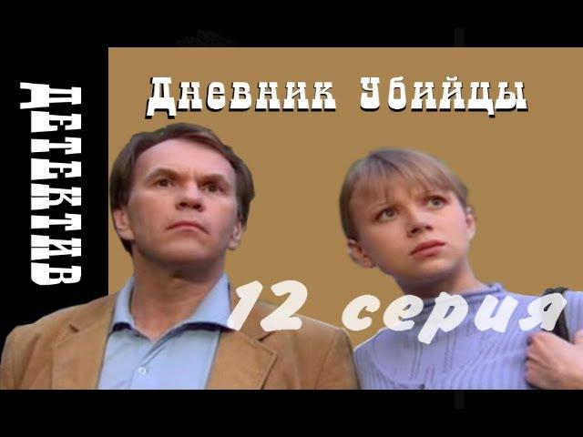 Дневник убийцы 12 серии (детектив)