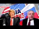 Трамп захоронит либералов как отработанный материал Михаил Хазин