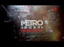 Прохождение Metro 2033 Redux Мёртвый город 4 часть