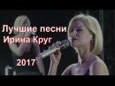 Ирина Круг Концерт Лучшие песни 2017 NEW