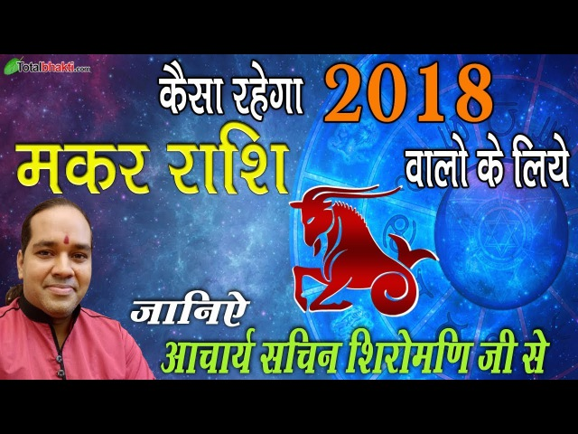 Makar Rashi 2018 || Capricorn || Astrological Sign || मकर राशि || Horsecope