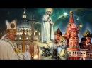 Божья матерь Фатимское пророчество о России Тайны Ватикана Тайны мира Документальные фильмы