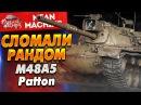 М48 Patton - ВЫТЯНУЛИ КАТОЧКУ / ГЛАВНОЕ ВОВРЕМЯ ВОРВАТЬСЯ ЛучшееДляВас