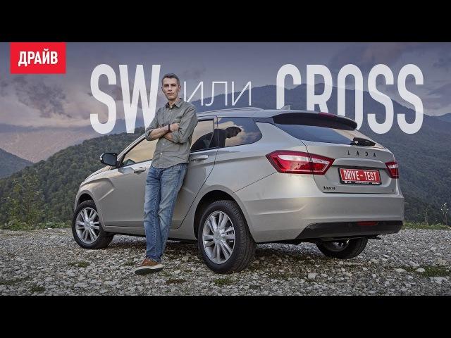 Lada Vesta SW и SW Cross тест-драйв с Михаилом Петровским