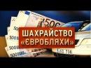 """Шахрайство євробляхи"""" Розслідування Стоп Корупції"""