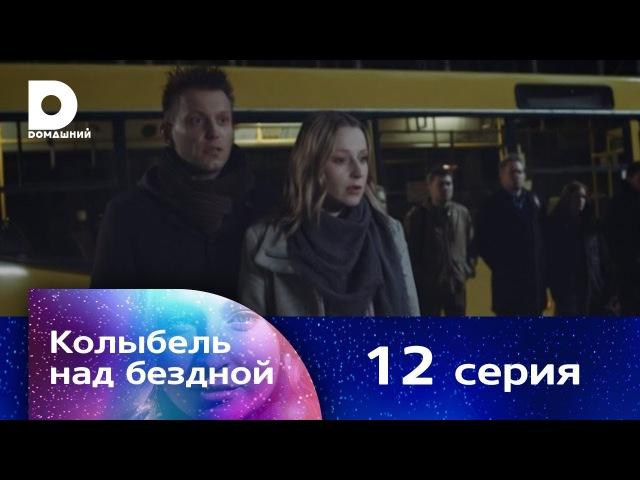 Колыбель над бездной 12 серия (2014)