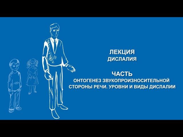 Ольга Македонская: Онтогенез. Уровни и виды дислалии | Вилла Папирусов