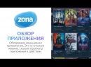 Zona Обзор приложения Торрент клиент