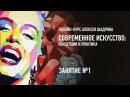 Современное искусство концепции и практика Занятие №1 онлайн курса Алексей Шадрин