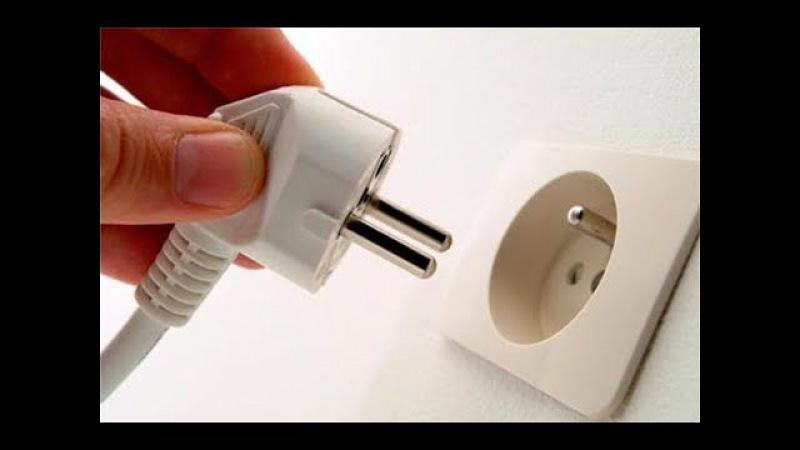 Нас убивают через простую электрическую сеть